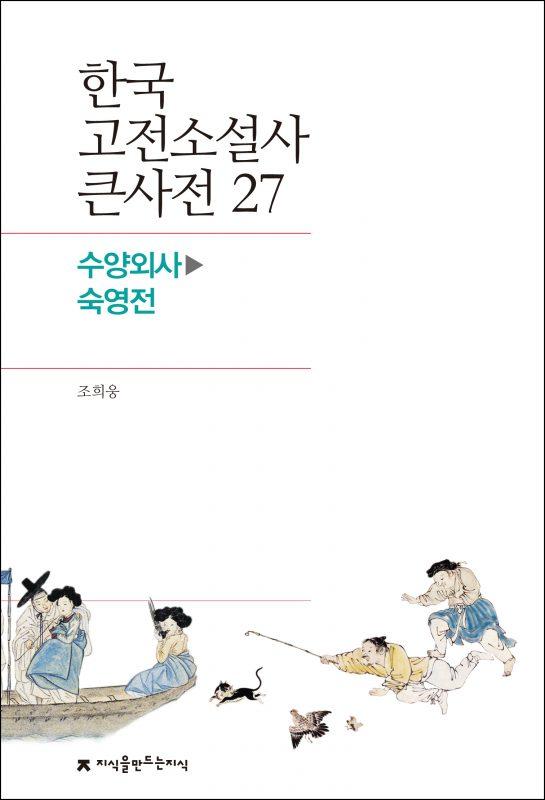 27수양외사-숙영전_표지_1판1쇄_ok_20171107