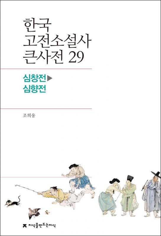 29심창전-심향전_표지_1판1쇄_ok_20171107