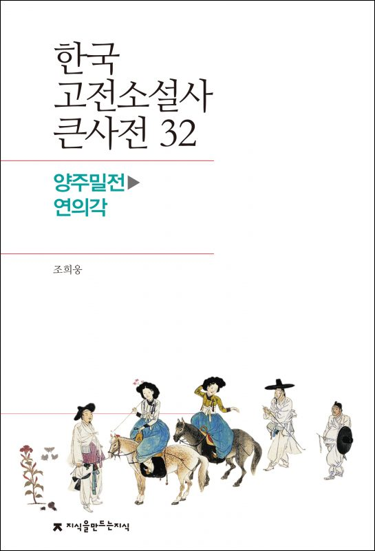 32양주밀전-연의각_표지_1판1쇄_ok_20171107
