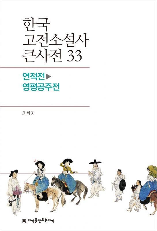 33연적전-영평공주전_표지_1판1쇄_ok_20171107