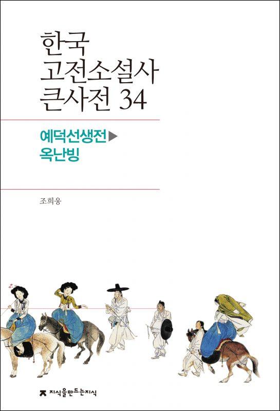 34예덕선생전-옥난빙_표지_1판1쇄_ok_20171107