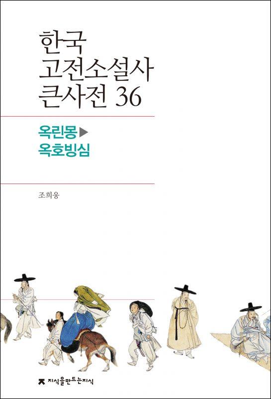 36옥린몽-옥호빙심_표지_1판1쇄_ok_20171107