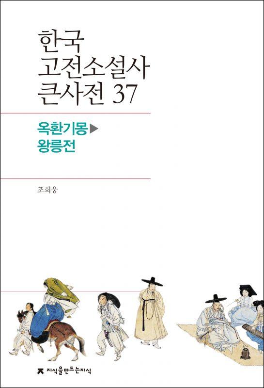 37옥환기몽-왕릉전_표지_1판1쇄_ok_20171107