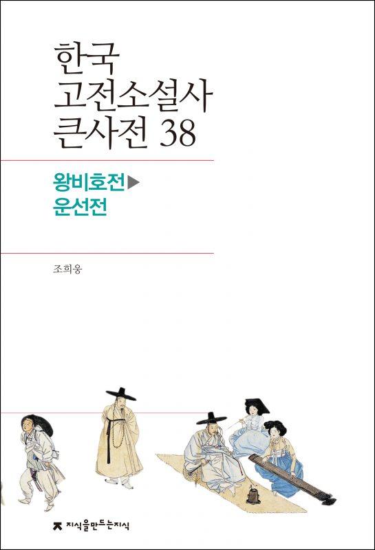 38왕비호전-운선전_표지_1판1쇄_ok_20171107