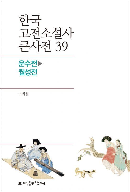 39운수전-월성전_표지_1판1쇄_ok_20171107