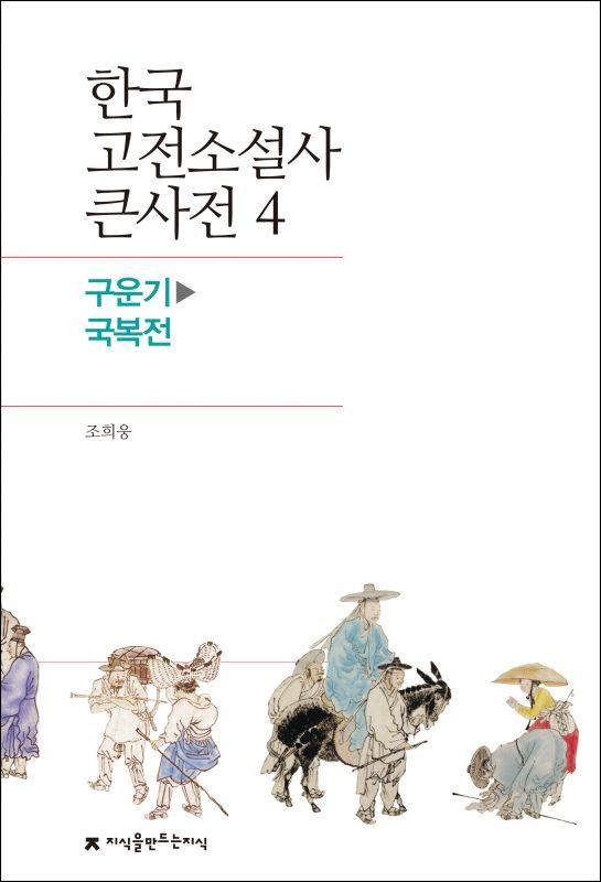 4구운기-국복전_표지_1판1쇄_ok_20171107