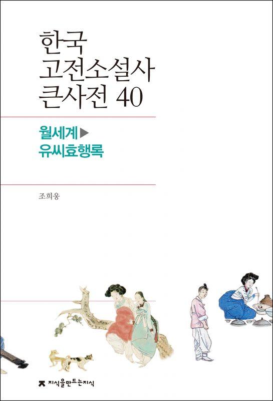 40월세계-유씨효행록_표지_1판1쇄_ok_20171107