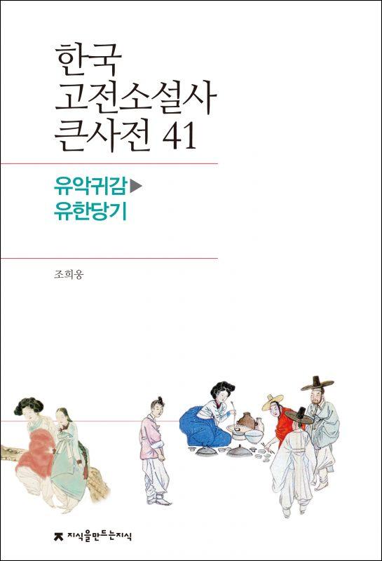 41유악귀감-유한당기_표지_1판1쇄_ok_20171107