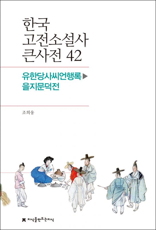 42유한당사씨언행록-을지문덕전_표지_1판1쇄_ok_20171107