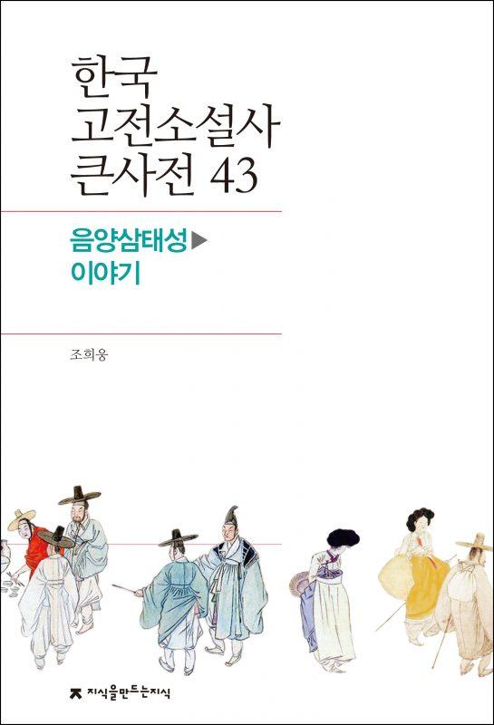 43음양삼태성-이야기_표지_1판1쇄_ok_20171107