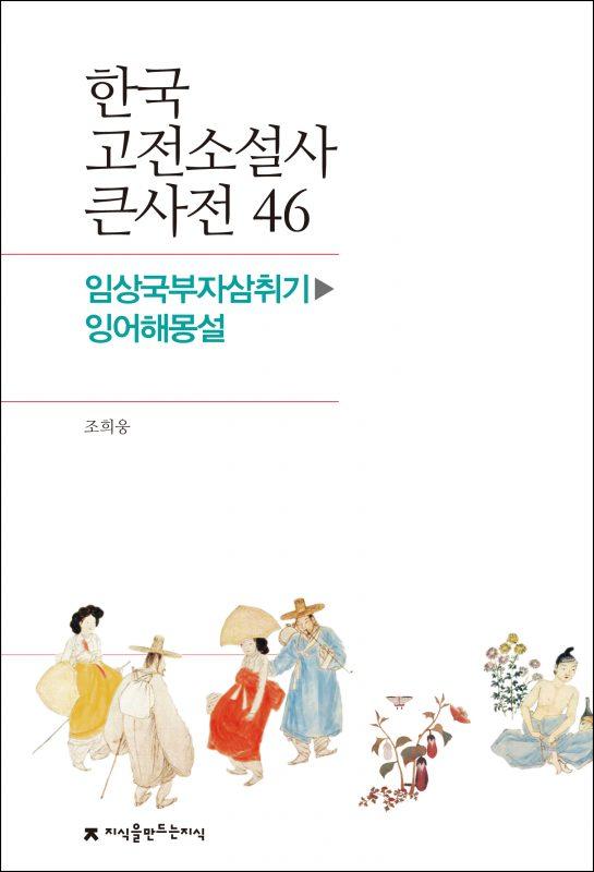 46임상국부자삼취기-잉어해몽설_표지_1판1쇄_ok_20171107