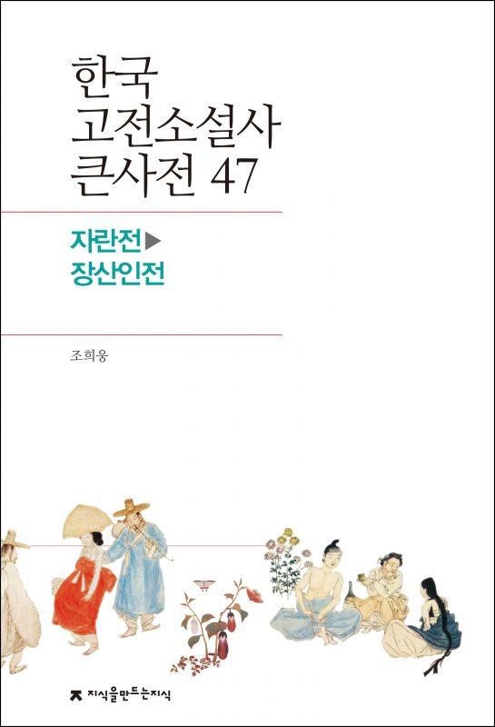 47자란전-장산인전_표지_1판1쇄_ok_20171107