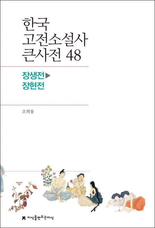 48장생전-장현전_표지_1판1쇄_ok_20171107