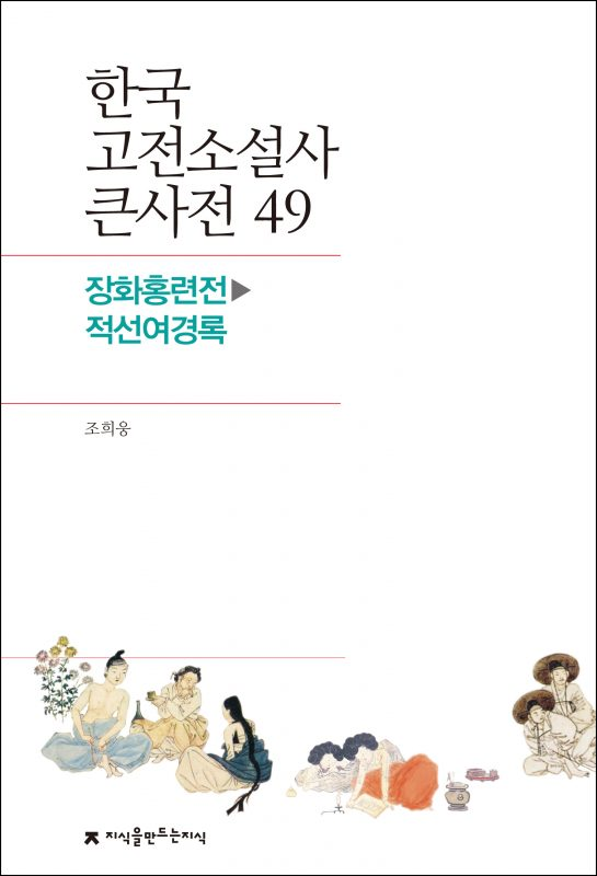 49장화홍련전-적선여경록_표지_1판1쇄_ok_20171107