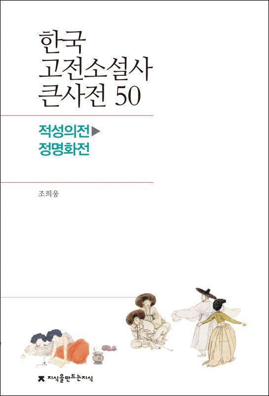 50적성의전-정명화전_표지_1판1쇄_ok_20171107