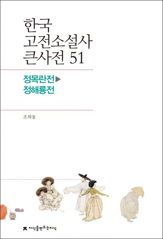 51정목란전-정해룡전_표지_1판1쇄_ok_20171107