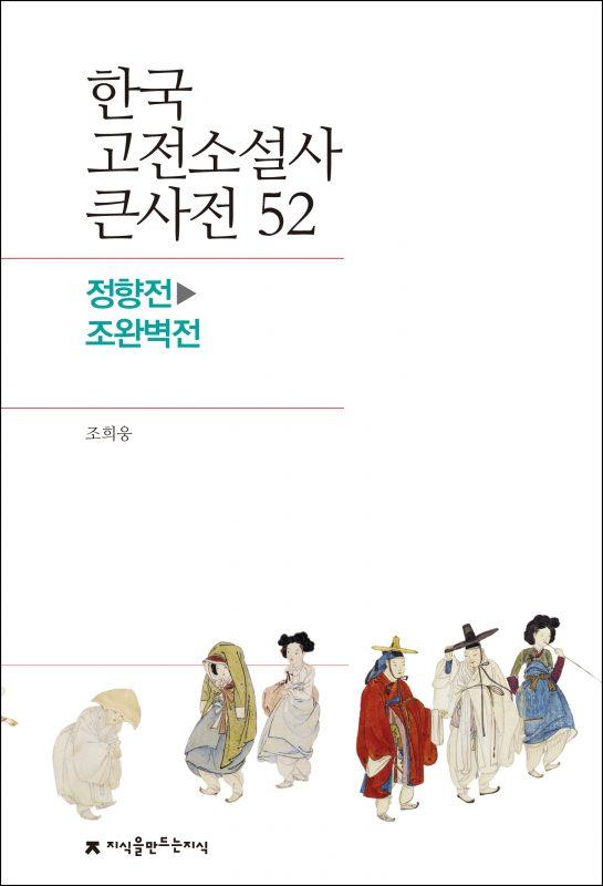 52정향전-조완벽전_표지_1판1쇄_ok_20171107