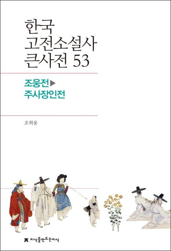 53조웅전-주사장인전_표지_1판1쇄_ok_20171107
