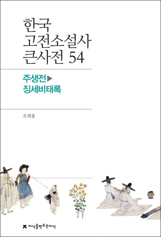 54주생전-징세비태록_표지_1판1쇄_ok_20171107