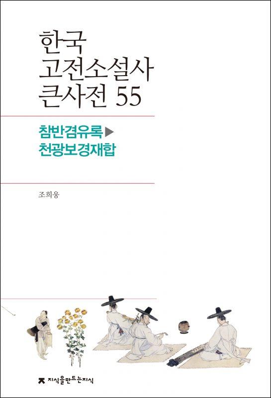 55참반겸유록-천광보경재합_표지_1판1쇄_ok_20171107