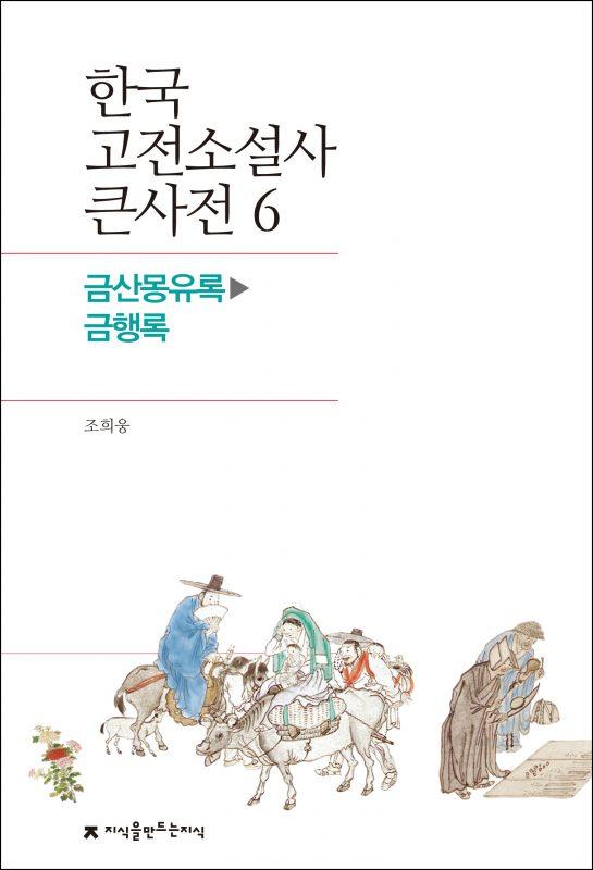 6금산몽유록-금행록_표지_1판1쇄_ok_20171107