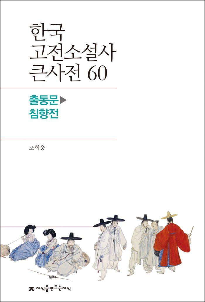 60출동문-침향전_표지_1판1쇄_ok_20171107