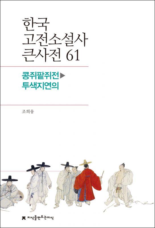 61콩쥐팥쥐전-투색지연의_표지_1판1쇄_ok_20171107