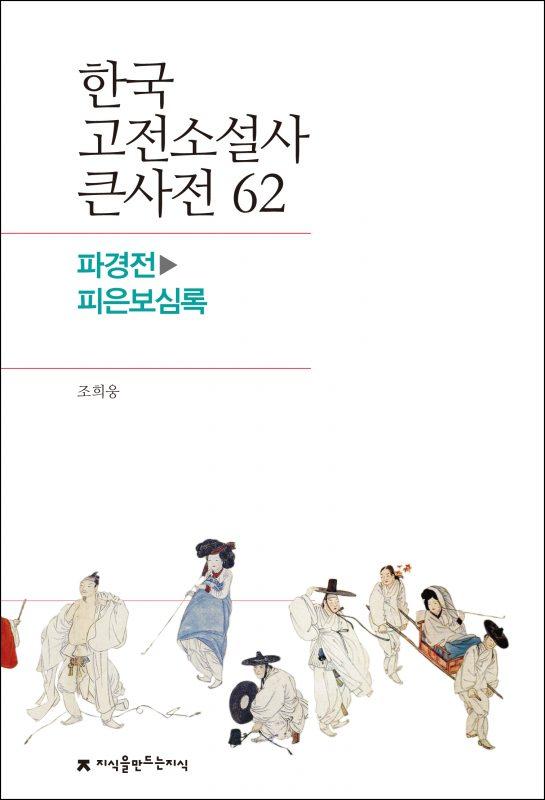 62파경전-피은보심록_표지_1판1쇄_ok_20171107