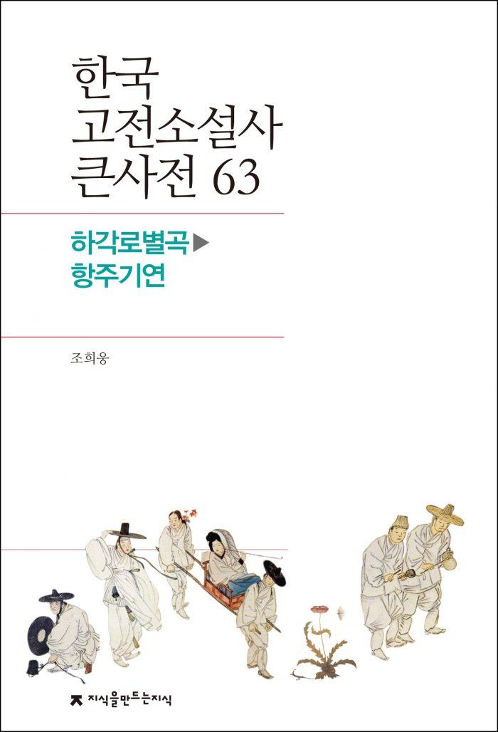 63하각로별곡-항주기연_표지_1판1쇄_ok_20171107