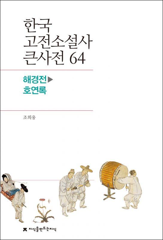 64해경전-호연록_표지_1판1쇄_ok_20171107