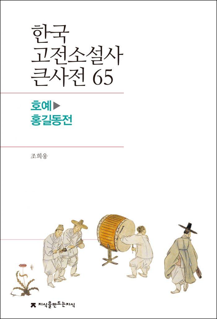 65호예-홍길동전_표지_1판1쇄_ok_20171107