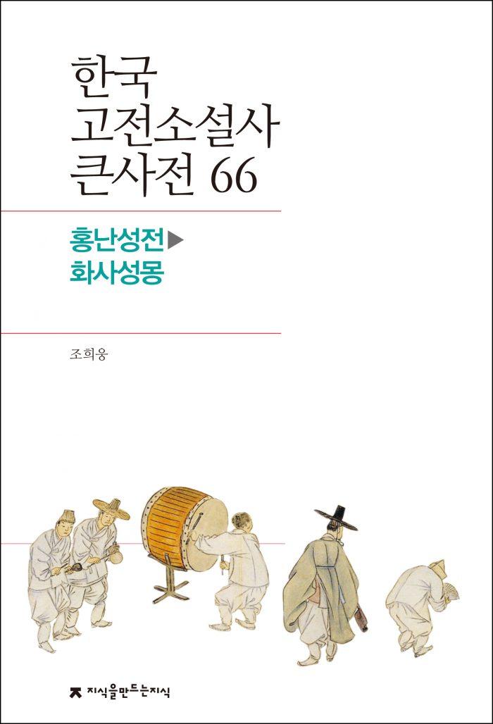 66홍난성전-화사성몽_표지_1판1쇄_ok_20171107