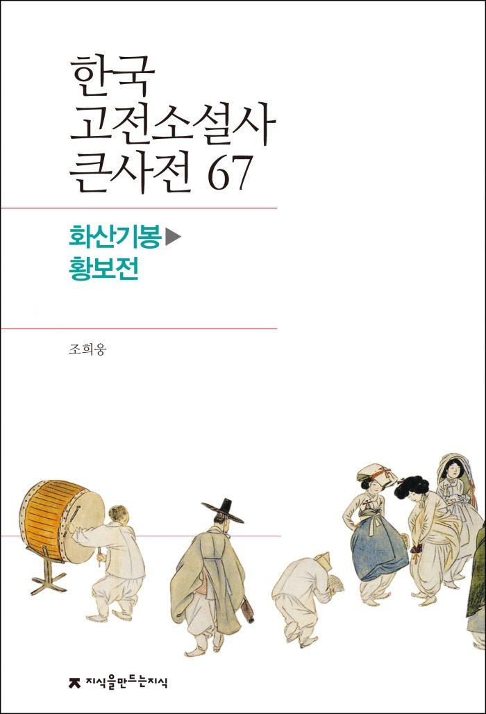 67화산기봉-황보전_표지_1판1쇄_ok_20171107