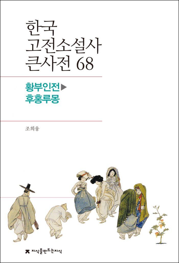 68황부인전-후홍루몽_표지_1판1쇄_ok_20171107