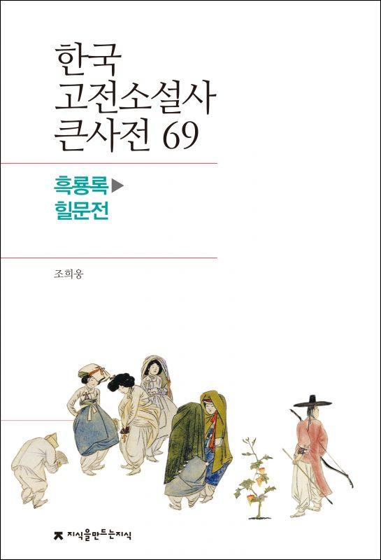 69흑룡록-힐문전_표지_1판1쇄_ok_20171107