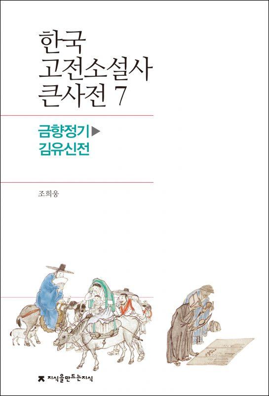 7금향정기1-김유신전_표지_1판1쇄_ok_20171107