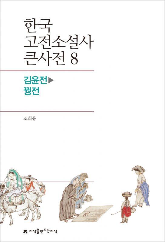 8김윤전-꿩전_표지_1판1쇄_ok_20171107