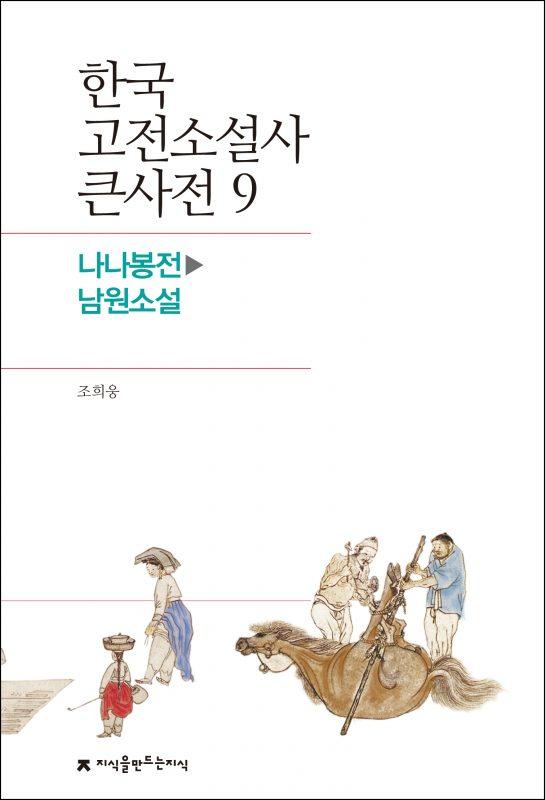 9나나봉전-남원소설_표지_1판1쇄_ok_20171107