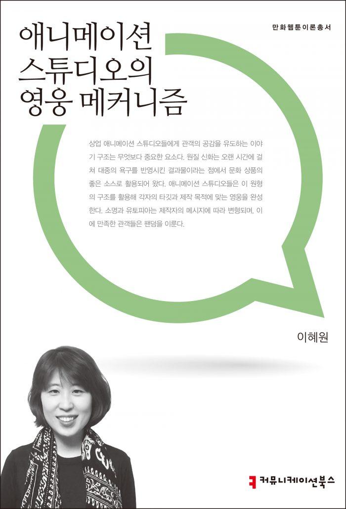 애니메이션 스튜디오의 영웅 메커니즘_표지