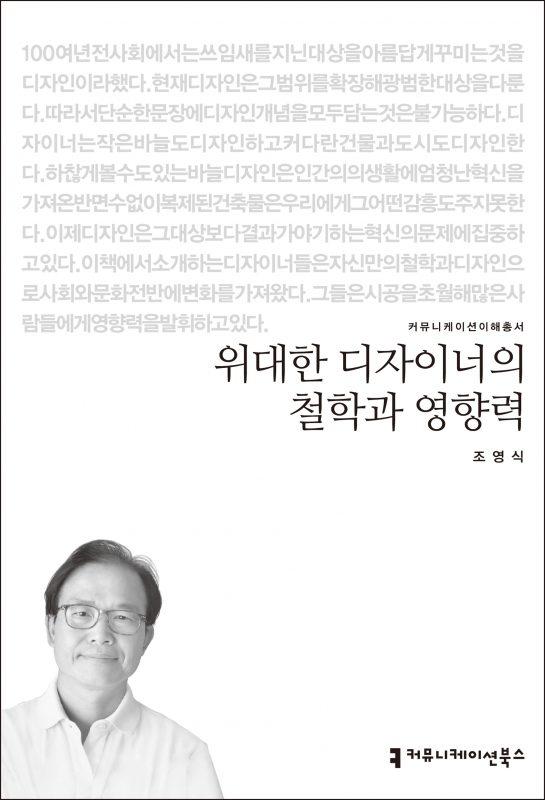 위대한디자이너의철학과영향력_앞표지_초판1쇄_ok_20171213