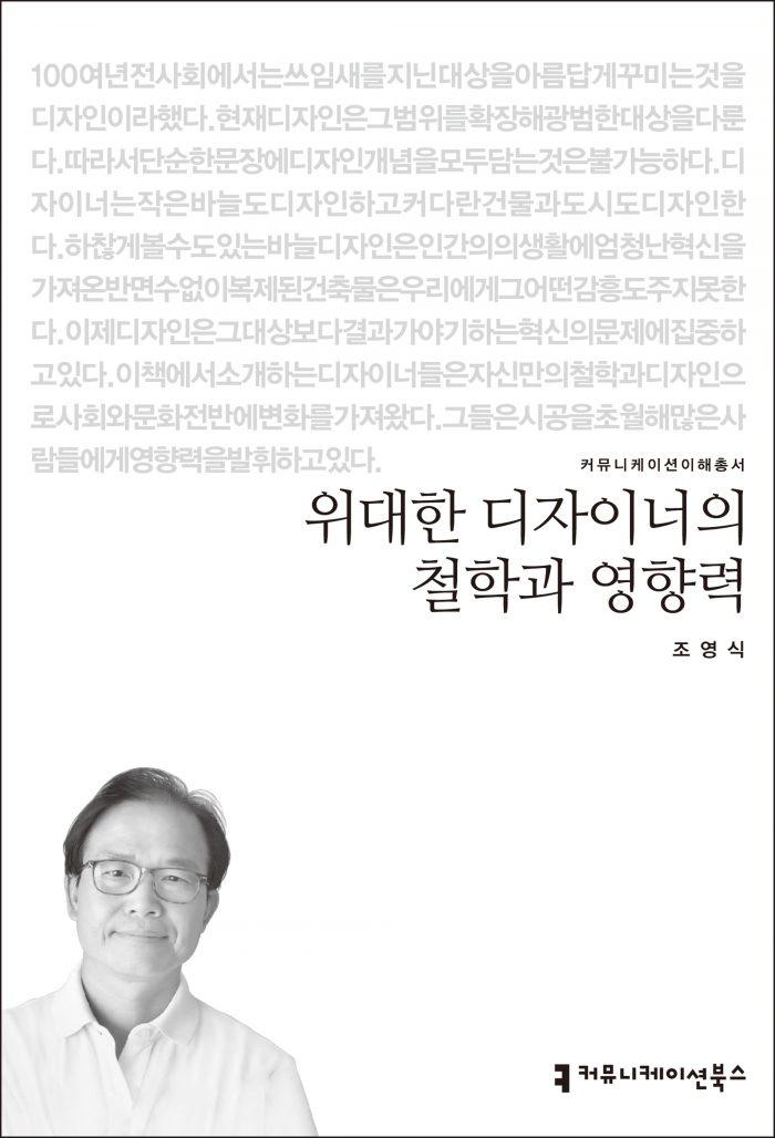 위대한 디자이너의 철학과 영향력_표지