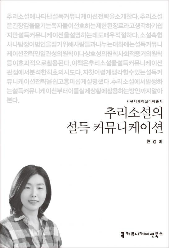 추리소설의설득커뮤니케이션_앞표지_초판1쇄_ok_20171212