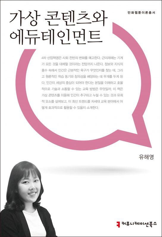 가상콘텐츠와 에듀테인먼트_앞표지_초판1쇄_ok_20171205