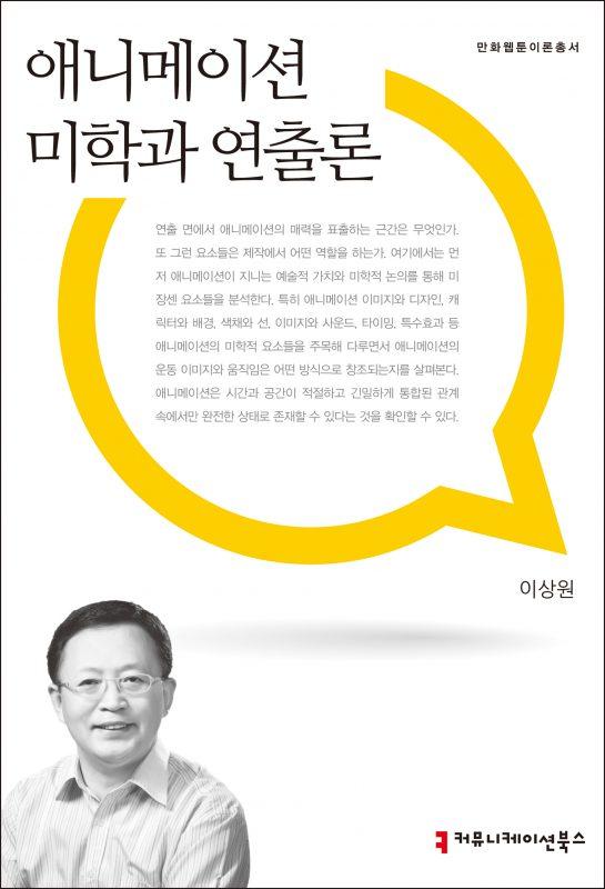 애니메이션미학과연출론_앞표지_초판1쇄_ok_20171205