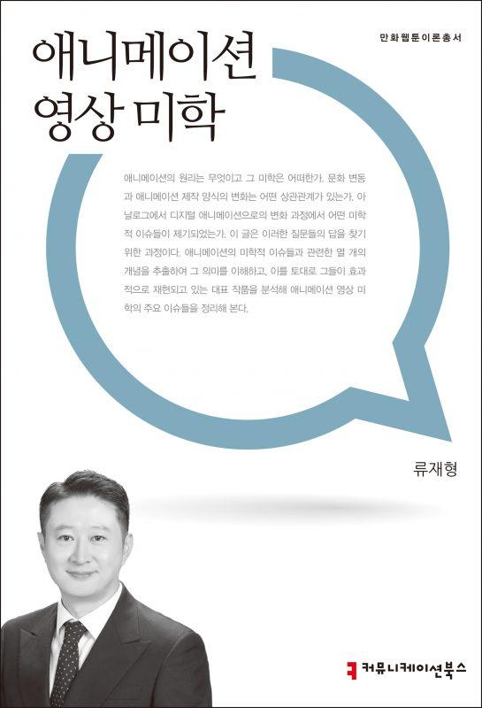 애니메이션영상미학_앞표지_초판1쇄_ok_20171205