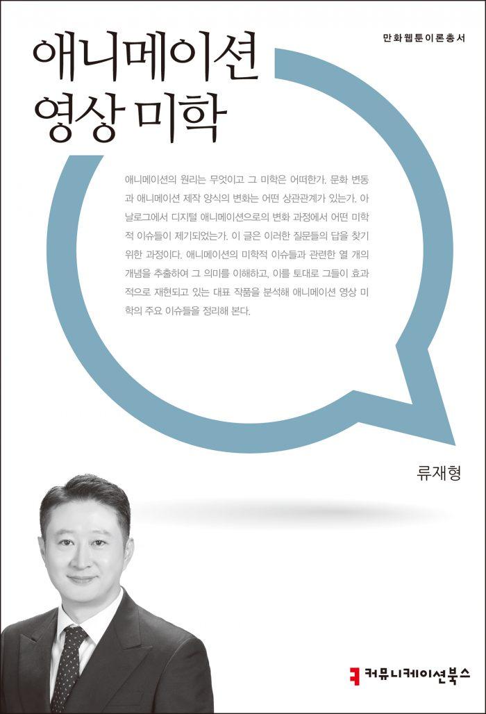 애니메이션 영상 미학_표지