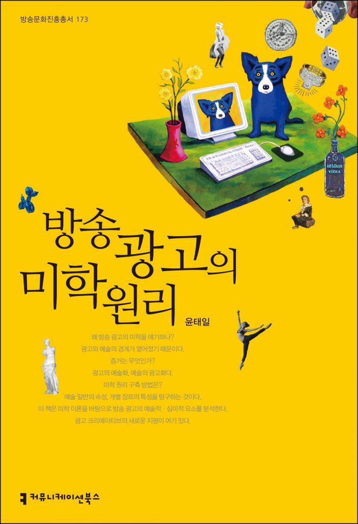 방송 광고의 미학 원리_표지