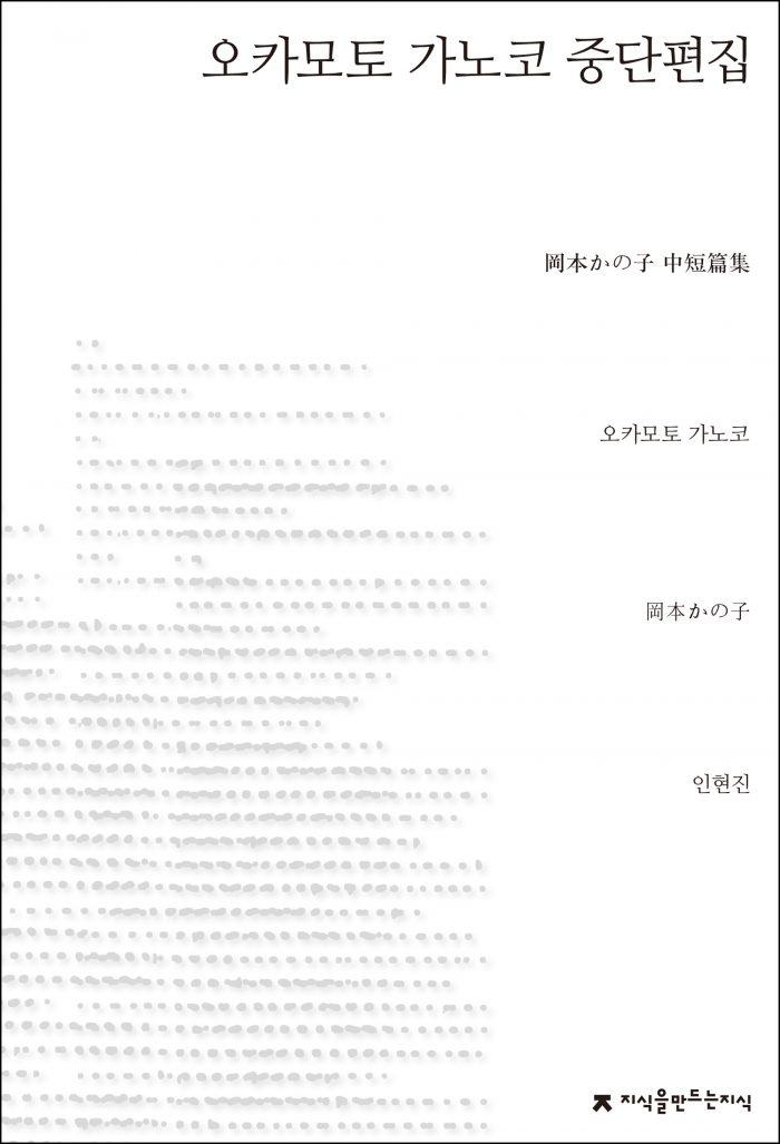 오노모토가노코중단편집_앞표지_1판1쇄_ok_20171201