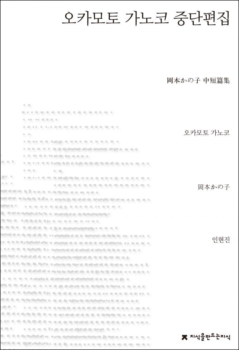 오카모토 가노코 중단편집_표지