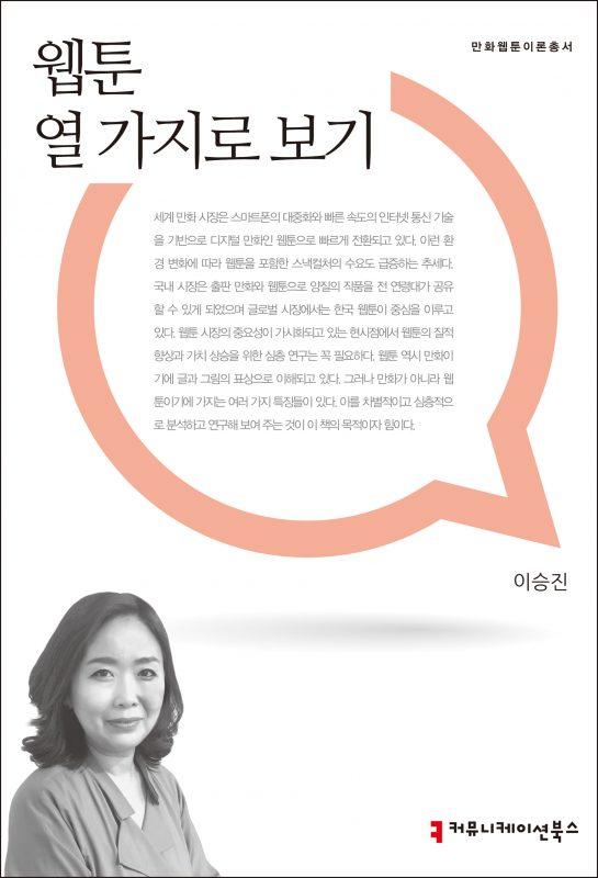 웹툰열가지로보기_앞표지_초판1쇄_ok_20171205